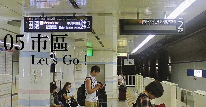 日本全國九州自由行福岡機場空港直達地鐵博多站旅遊交通方式航廈出境入境攻略流程