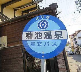 菊池溫泉站
