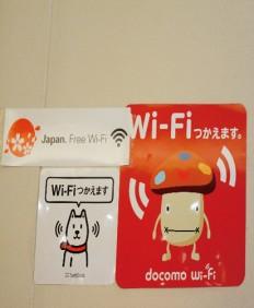 九州基山高速公路休息站的諮詢區有無線網路
