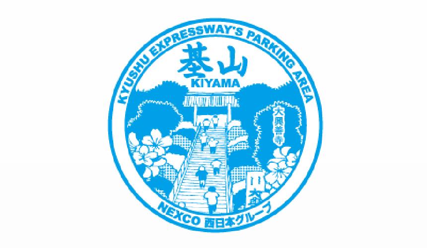 九州基山高速公路休息站的紀念章(由南往北)