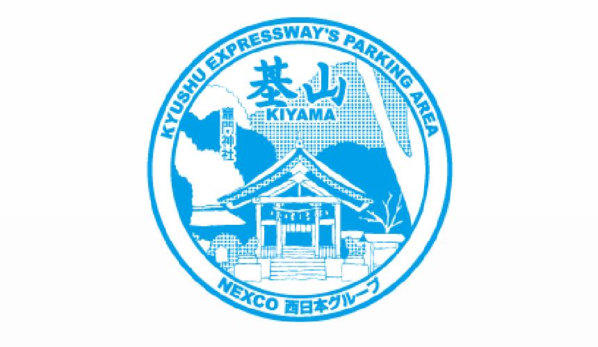 九州基山高速公路休息站的紀念章(由北往南)