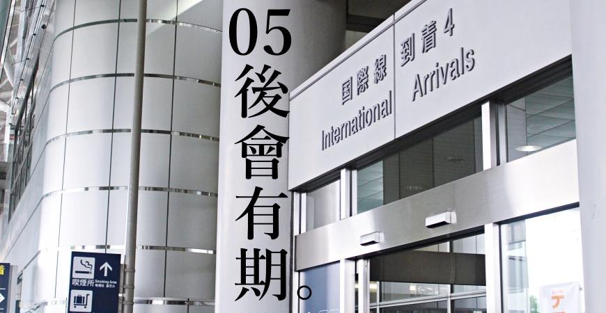 日本全国九州自由行福冈机场空港直达地铁博多站旅游交通方式航厦出境入境攻略流程