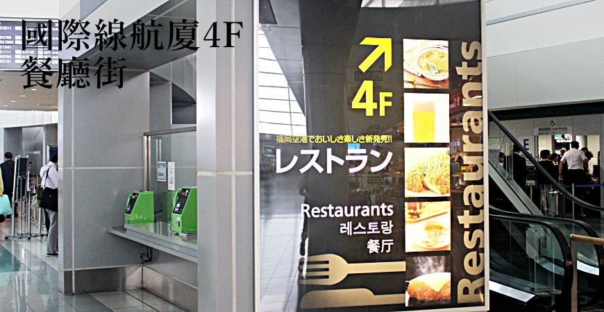 日本全國九州自由行福岡機場空港直達地鐵博多站旅遊交通方式航廈出境入境必買伴手禮攻略流程推薦餐廳美食