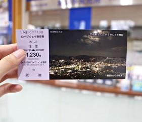 日本全国九州自由行长崎必访景点推荐夜景朝圣攻略新世界三大夜景稻佐山交通方式怎么去缆车展望台