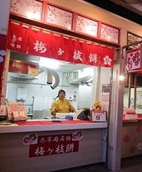 九州基山高速公路休息站的太宰府名物「梅之枝餅」店家