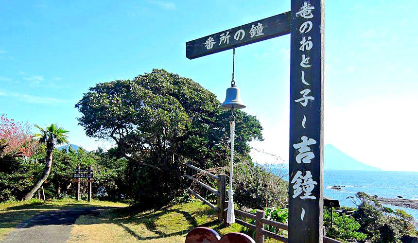 番所鼻自然公園中的幸福之鐘