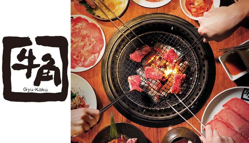 吃了就會心情愉悅的魔法燒肉!日本福岡人氣燒肉店「牛角」