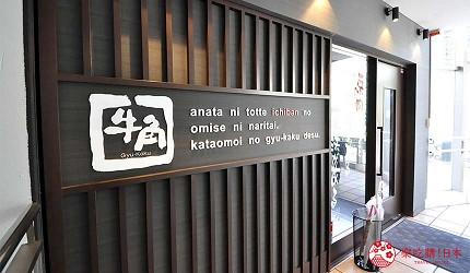 日本人氣燒肉店推薦「牛角」福岡運河城博多前店外觀照片