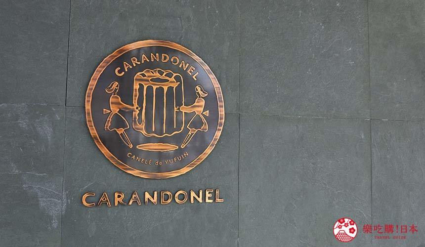 九州由布院甜点推荐法式甜点CARANDONEL