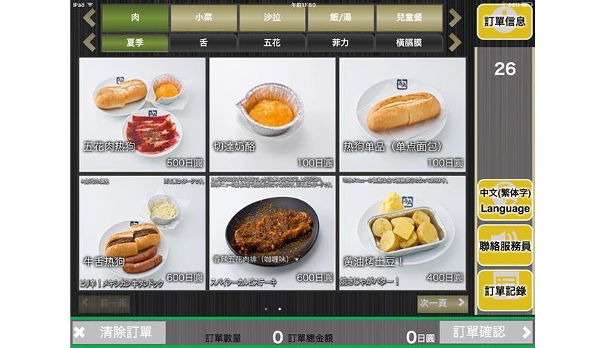 日本人氣燒肉店推薦「牛角」可以觸碰平板點餐