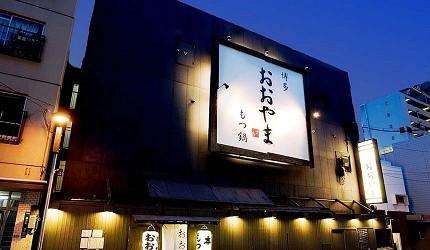 九州福岡必吃名物美食推薦「おおやま」的外觀