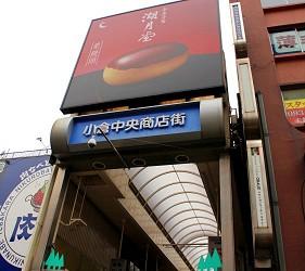 日本福岡「小倉」出發的門司港、下關市美食懷舊之旅!小倉中央商店街入口