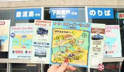 日本福岡「小倉」出發的門司港、下關市美食懷舊之旅!「門司港~下關」關門海峽四葉草車票