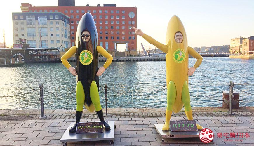 日本福岡「小倉」出發的門司港、下關市美食懷舊之旅!門司港懷舊地區的香蕉人雕像