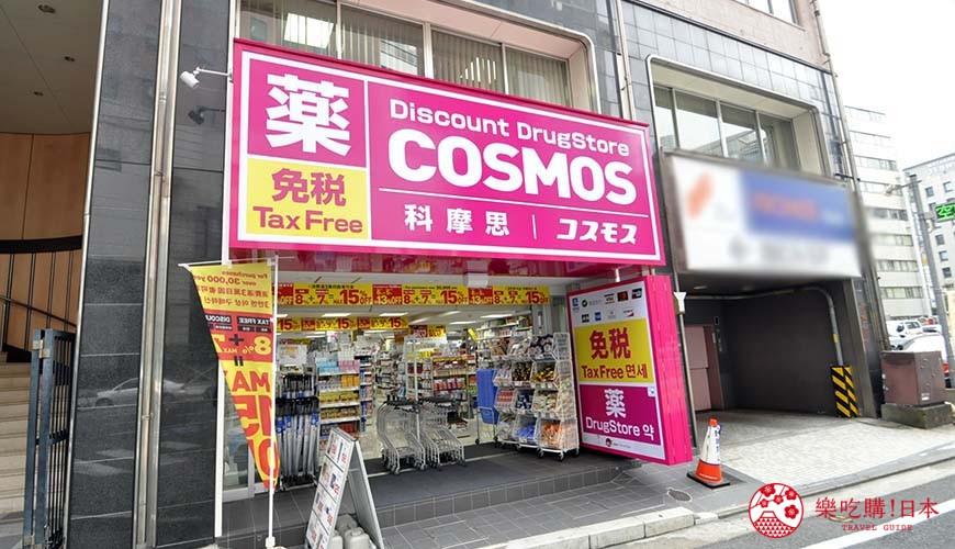 福冈博多药妆店就来这!「COSMOS科摩思」价格超狂,最高再享17%折扣优惠