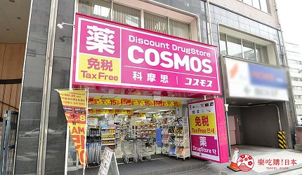 cosmos科摩思福冈博多天神大丸前店