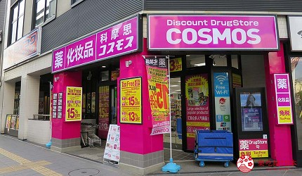 cosmos科摩思福冈博多中洲五丁目店
