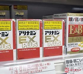 福冈博多药妆店COSMOS科摩思推荐优惠合利他命武田アリナミン