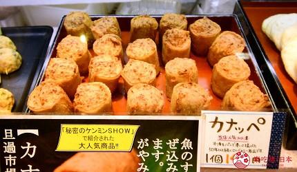 福岡北九州市小倉美食カナッペ