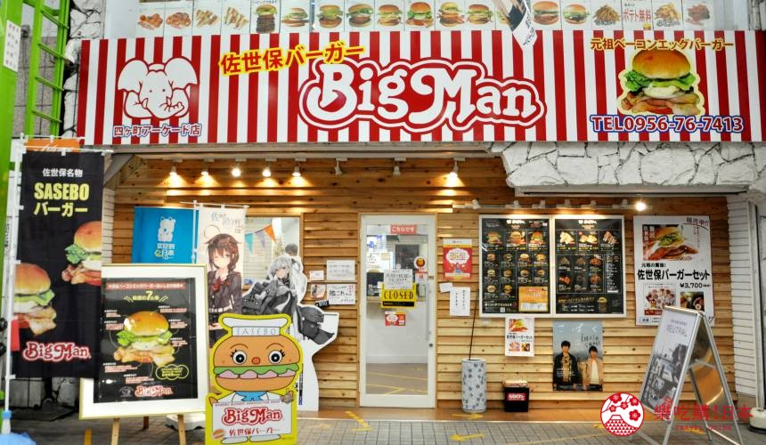 長崎佐世保必吃美食佐世保漢堡bigman