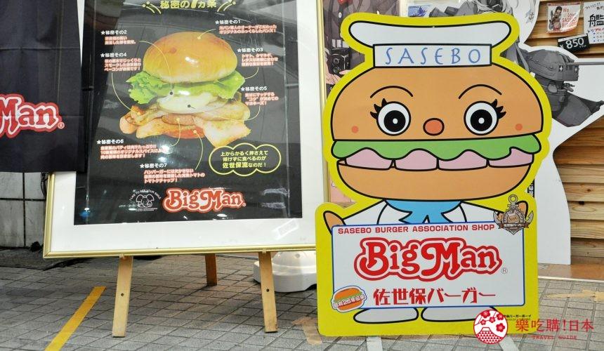 長崎佐世保必吃美食佐世保漢堡立牌