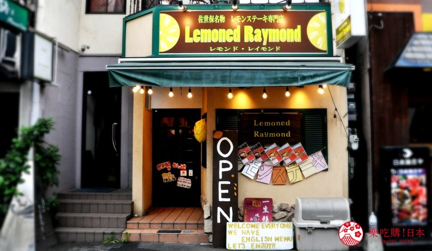 長崎佐世保檸檬牛排名店Lemonedraymond