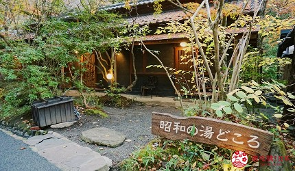 由布院溫泉旅館住宿推薦おやど二本の葦束露天溫泉貸切風呂昭和之湯