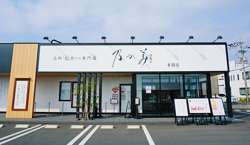 鹿兒島必吃的金牌生吐司!日本必吃吐司「NOGAMI 」(乃が美)東開店