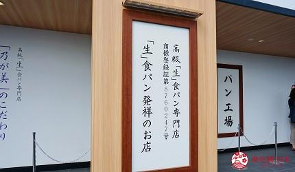 鹿兒島必吃金牌生吐司「乃が美」東開店的店內商標認證