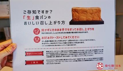 鹿兒島必吃金牌生吐司「乃が美」的吐司食用方法教學