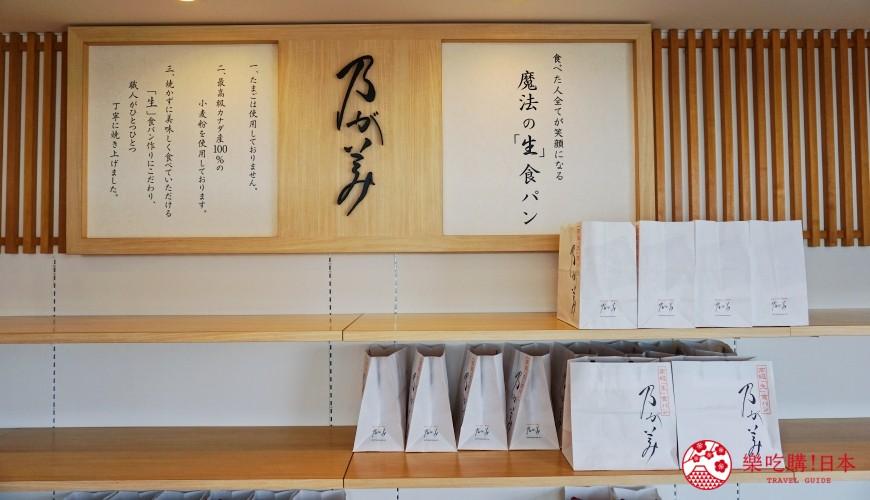 日本鹿兒島必吃金牌生吐司「乃が美」東開店的店內一景