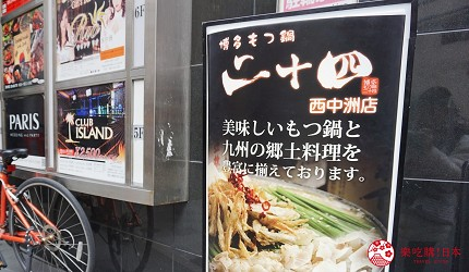 博多必吃的絕品牛腸鍋「もつ鍋二十四」,濃郁系味噌湯頭女性大推薦-招牌