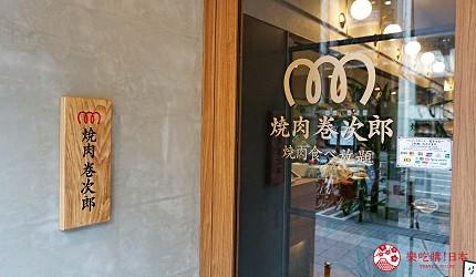 博多和牛烧肉吃到饱推荐烧肉卷次郎店外观