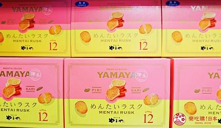 福岡自由行必買伴手禮!明太子專門店「やまや」(YAMAYA)-明太子法國麵包餅乾